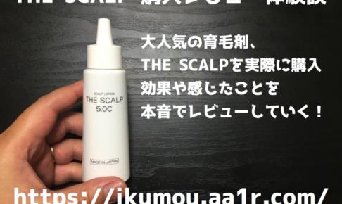 THE SCALP 5.0C(ザスカルプ)の効果や口コミは?